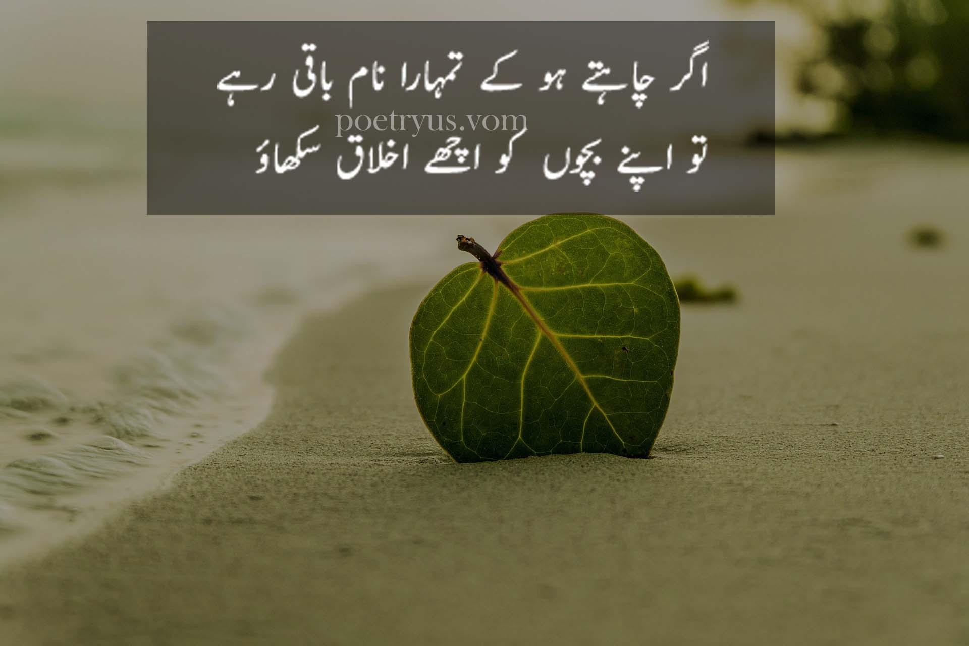 |Urdu poetry | 2 line love shayari | Sad sms urdu poetry |